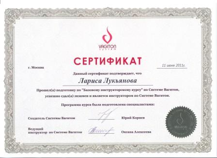 Золотой сертификат системы Вагитон