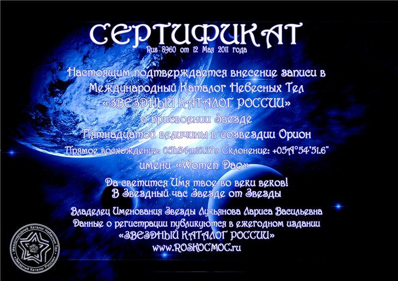Сертификат о подарке звезды 649